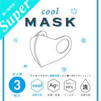 【期間限定】スーパークールマスク