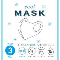 ●3枚入● クールマスク ★冷感★抗菌★洗える