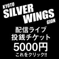 配信ライブ投銭(チップ)5000円