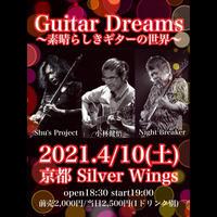 【説明をお読みください】4月10日(土) Guitar Dream〜素晴らしきギターの世界〜