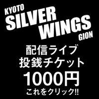 配信ライブ投銭(チップ)1000円