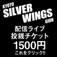 配信ライブ投銭(チップ)1500円
