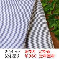 太ストライプ無地2色セット(1色30cm×3m売り)[MAT025]