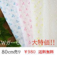 数少ない。Wガーゼカラフル糸三つ葉柄刺繍MAT051