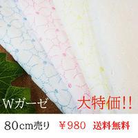 数少ない。Wガーゼカラフル糸の花びら刺しゅうMAT050