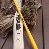 ラインスラック・江戸夢;六尺