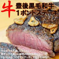 豊後牛 1ポンドステーキ 黒毛和牛モモ肉:約450g ゆふいん牧場