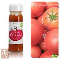 トマトドレッシング 200g×4本 荻町 エムナイン
