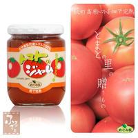 畑で完熟させたトマトジャム 280g 4個 とまと農家手作り 荻町エムナイン