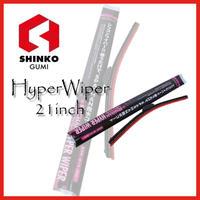 ハイパーワイパー 21インチ(53cm) 撥水 水切り 車 カー用品 単品 SHINKO