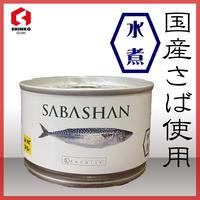 スパシャン サバシャン 水煮 サバ缶 単品 鯖 缶詰 単品 絶品 引き出物
