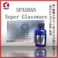 スーパーグラスウェア 9H SUPER GLASSWARE 耐久36ヵ月 身代わりガラス