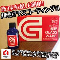 超硬化9H 超硬 グラスウェア