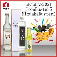 スパシャン2021とアイアンバスター5と水垢バスター2のセット 選べるプレゼント付き 4品