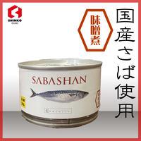 スパシャン サバシャン 味噌煮 サバ缶 単品 鯖 缶詰 単品 絶品 引き出物