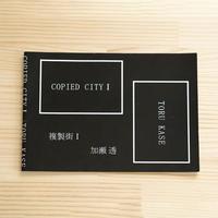 """『複製街』/ 加瀬透 """"COPIED CITY"""" / Toru Kase"""