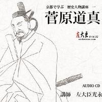 京都で学ぶ歴史人物講座 菅原道真