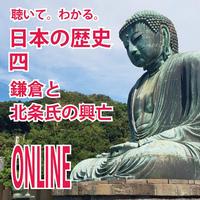聴いて・わかる。日本の歴史04 鎌倉と北条氏の興亡 オンライン版