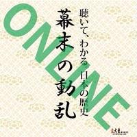 聴いて・わかる。日本の歴史 幕末の動乱 オンライン版