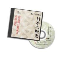 聴いて・わかる。日本の歴史05 南北朝の動乱と室町幕府 DVD-ROM版