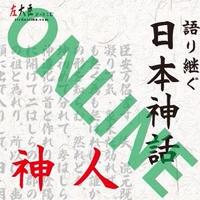 語り継ぐ 日本神話 「神代篇」+「人代篇」 オンライン版