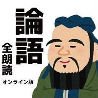 『論語』全朗読(漢文・現代語訳・中国語) オンライン版
