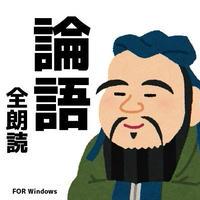 『論語』全朗読(漢文・現代語訳・中国語)  for Windows