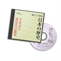 聴いて・わかる。日本の歴史~平安京と藤原氏の繁栄