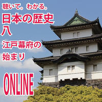 聴いて・わかる。日本の歴史08 江戸幕府の始まり オンライン版