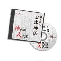 語り継ぐ 日本神話 「神代篇」+「人代篇」セット