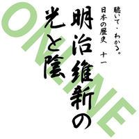 聴いて・わかる。日本の歴史11 明治維新の光と陰 オンライン版