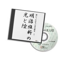 聴いて・わかる。日本の歴史11 明治維新の光と陰 DVD-ROM版