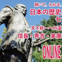 聴いて・わかる。日本の歴史07 天下統一への道 信長・秀吉・家康 オンライン版