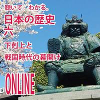 聴いて・わかる。日本の歴史06 下剋上と戦国時代の幕開け オンライン版