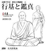 行基と鑑真~京都で学ぶ歴史人物講座 講演録音
