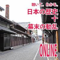聴いて・わかる。日本の歴史10 幕末の動乱 オンライン版