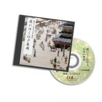 聴いて・わかる。日本の歴史09 崩れゆく江戸幕府 DVD-ROM版