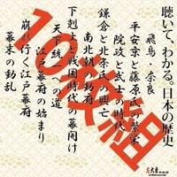 聴いて・わかる。日本の歴史~飛鳥・奈良~幕末の動乱 10枚組