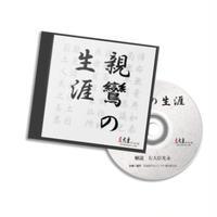 親鸞の生涯 CD-ROM版