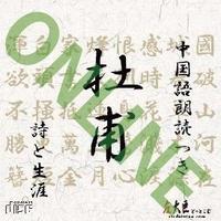 杜甫 詩と生涯 オンライン版