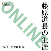 藤原道長の生涯 オンライン版