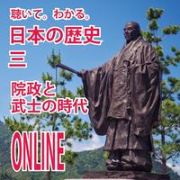 聴いて・わかる。日本の歴史03 院政と武士の時代 オンライン版