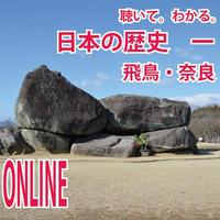 聴いて・わかる。日本の歴史01 飛鳥・奈良 オンライン版