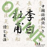 李白+杜甫 詩と生涯 オンライン版