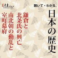 聴いて・わかる。日本の歴史 「鎌倉と北条氏の興亡」+「南北朝の動乱と室町幕府」セット