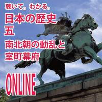 聴いて・わかる。日本の歴史05 南北朝の動乱と室町幕府 オンライン版