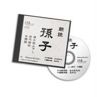 朗読 『孫子』(漢文書き下し・現代語訳・中国語)For Windows