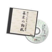 聴いて・わかる。日本の歴史~幕末の動乱 DVD-ROM版