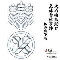 大石内蔵助と元禄赤穂事件~松の廊下篇 AUDIO CD版