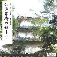 聴いて・わかる。日本の歴史~江戸幕府の始まり DVD-ROM版